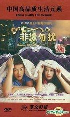 Destiny By Love (DVD) (End) (China Version)