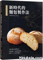 專業麵包師必讀-新時代的麵包製作法:全新發酵種、冷藏•冷凍製作法美味加倍、有效利用時間、精省人力、更具計劃性!