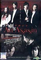 An Assassin (DVD) (Malaysia Version)