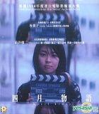April Story (VCD) (Hong Kong Version)