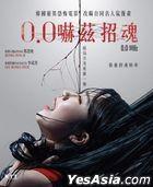0.0MHz (2019) (Blu-ray) (Hong Kong Version)