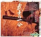 Love & Honor (VCD) (Hong Kong Version)
