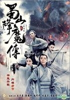 The Legend of Zu (2018) (DVD) (Hong Kong Version)