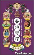 Tong Xue7 : Xiang Gang Qi Tan