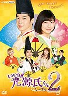 Iine! Hikarugenji Kun Season 2 (DVD) (Japan Version)