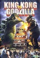 King Kong Vs. Godzilla (US Version)
