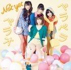 PeraPeraPerao - Type C (SINGLE+DVD)(Japan Version)
