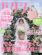 Zexy Miyazaki/Kagoshima Edition 15637-09 2021