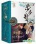 Bu Bu Jing Xin (With Movie Poster) (3-Volume Set)
