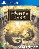 Warui Osama to Rippana Yuusha (Asian Chinese Version)