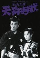 KURAMA TENGU TENGU KAIJO (Japan Version)