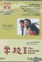 A Century Of Japanese Cinema - The Learning Circle (Hong Kong Version)