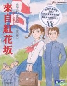 From Up On Poppy Hill (Blu-ray) (English Subtitled) (Taiwan Version)