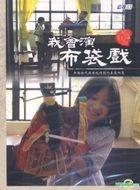 Wo Hui Yan Bu Dai Xi (DVD) (Taiwan Version)