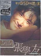 環球 DSD 視聽之王:張學友