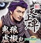 Xin Tian Shang Bei 6.1 Gui Mian Xie Lang (Gui Lang Xu Ni Package) (DVD Version)