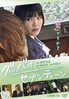 Good-bye Seventeen <Joenken Tsuki > (Japan Version)