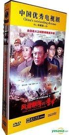 Feng Xue Piao Luo De Ji Jie (DVD) (End) (China Version)