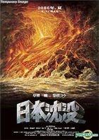 Sinking Of Japan (DVD) (Hong Kong Version)
