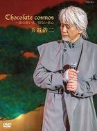 Chocolate cosmos - Koi no Omoide, Setsunai Koigokoro (DVD+CD) (Japan Version)