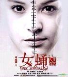 The Chrysalis (2013) (VCD) (Hong Kong Version)