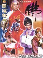 Mu Lian Jiu Mu (DVD) (China Version)