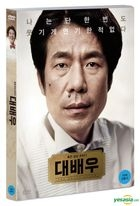 The Great Actor (DVD) (Korea Version)