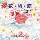 Story of Flowers 2022 Calendar (Japan Version)