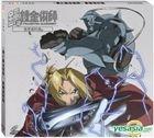 Fullmetal Alchemist Premium Collection (VCD) (Hong Kong Version)