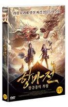 The Golden Monk (DVD) (Korea Version)