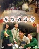 Story of Time (DVD) (Part III) (End) (Taiwan Version)