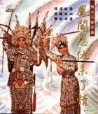 Romance of The Phoenix Chamber (VCD) (Hong Kong Version)