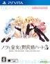 野良与皇女与流浪猫之心 2 (普通版) (日本版)