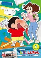 Crayon Shin-chan TV Ban Kessaku Sen Dai 15 Ki Series 1 Otetsudai Point wo (DVD) (Japan Version)