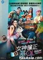Tootsies & The Fake (2019) (DVD) (Hong Kong Version)