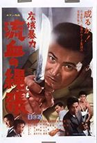 KOUIKI BOURYOKU RYUUKETSU NO SHIMA (Japan Version)