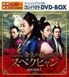 King's Daughter, Soo Baek Hyang (DVD) (Compact Edition) (Box 1) (Japan Version)