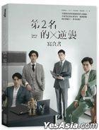 We Best Love: Fighting Mr. 2nd Photobook