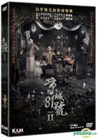 The House That Never Dies II (2017) (DVD) (English Subtitled) (Hong Kong Version)