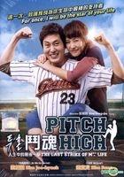 Pitch High (DVD) (English Subtitled) (Malaysia Version)