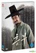 Heung-boo: The Revolutionist (DVD) (Korea Version)