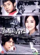 Glory Jane (DVD) (End) (Multi-audio) (English Subtitled) (KBS TV Drama) (Singapore Version)