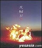 Shiranui (Japan Version)