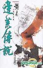 HUANG YI YI XIA XI LIE  -  BIAN HUANG CHUAN SHUO DI 24 JUAN