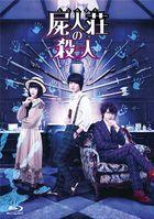Shijinsou no Satsujin (Blu-ray) (Deluxe Edition) (Japan Version)
