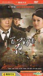 Bai Hua Shen Chu (H-DVD) (End) (China Version)