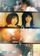 Kimi ga Sekai no Hajimari (DVD) (Japan Version)