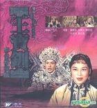 The Story Of Wang Baochuan (VCD) (Remastered) (Hong Kong Version)