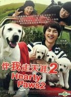 伴我走天涯2 (2010) (DVD) (台灣版)