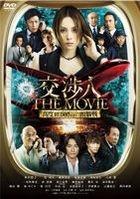 Koshonin The Movie: Time Limit Kodo 10,000m no Zunosen (DVD) (Japan Version)